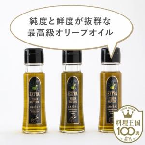 【株式会社鶴亀園】国産オリーブオイル3種セット