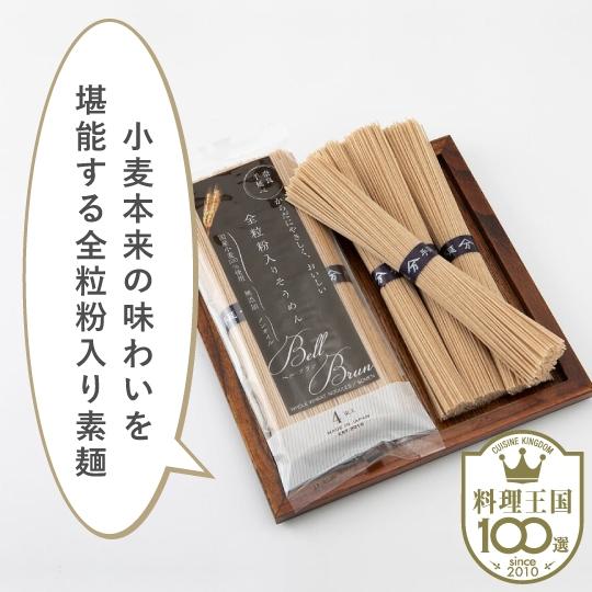 【斑鳩産業】全粒粉入り素麺「ベル・ブラン」セット