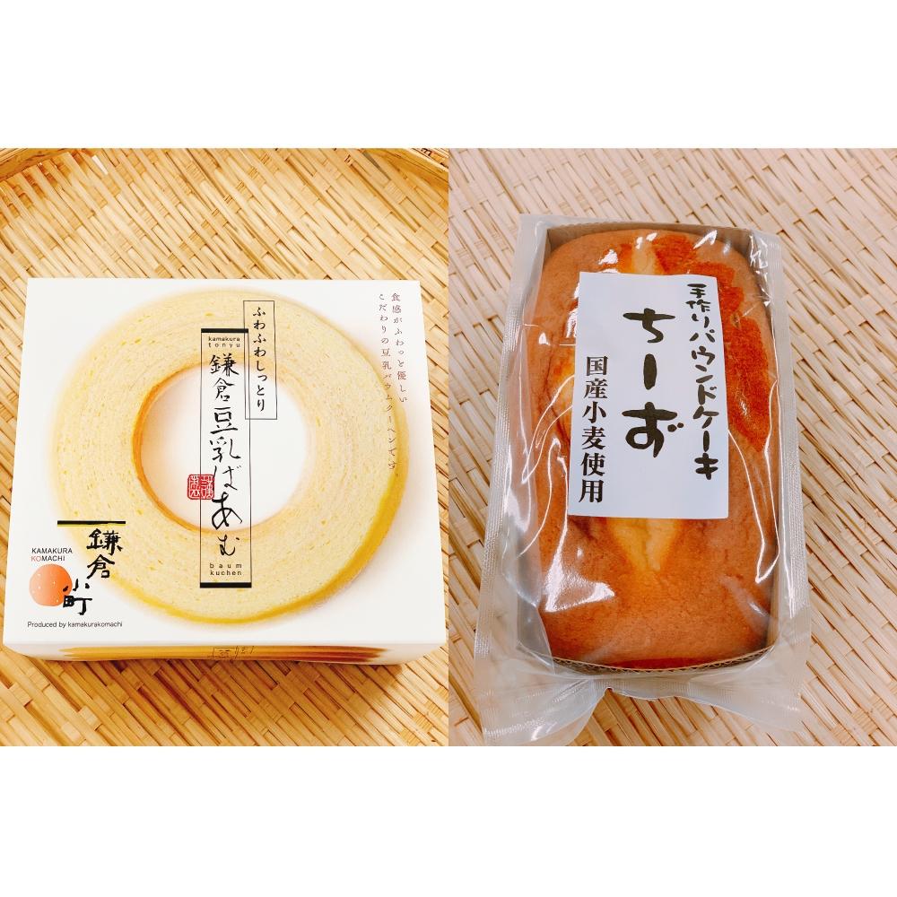 鎌倉豆乳ばあむ&豆乳パウンドケーキ(ちーず)