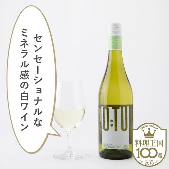 【OTU JAPAN株式会社】オートゥ マールボロ ソーヴィニヨン・ブラン 2019