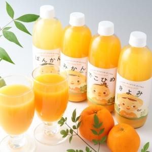 愛媛県産柑橘ストレートジュース4本セット