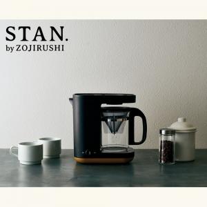 象印「STAN.」コーヒーメーカーECXA30-BA