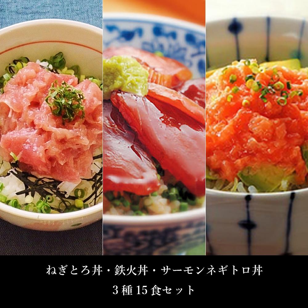 ねぎとろ丼・鉄火丼・サーモンねぎとろ丼 3種15食セット