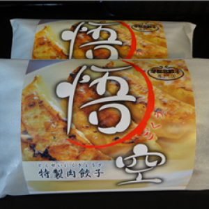 宇都宮餃子 悟空 特製肉餃子 35g×12入
