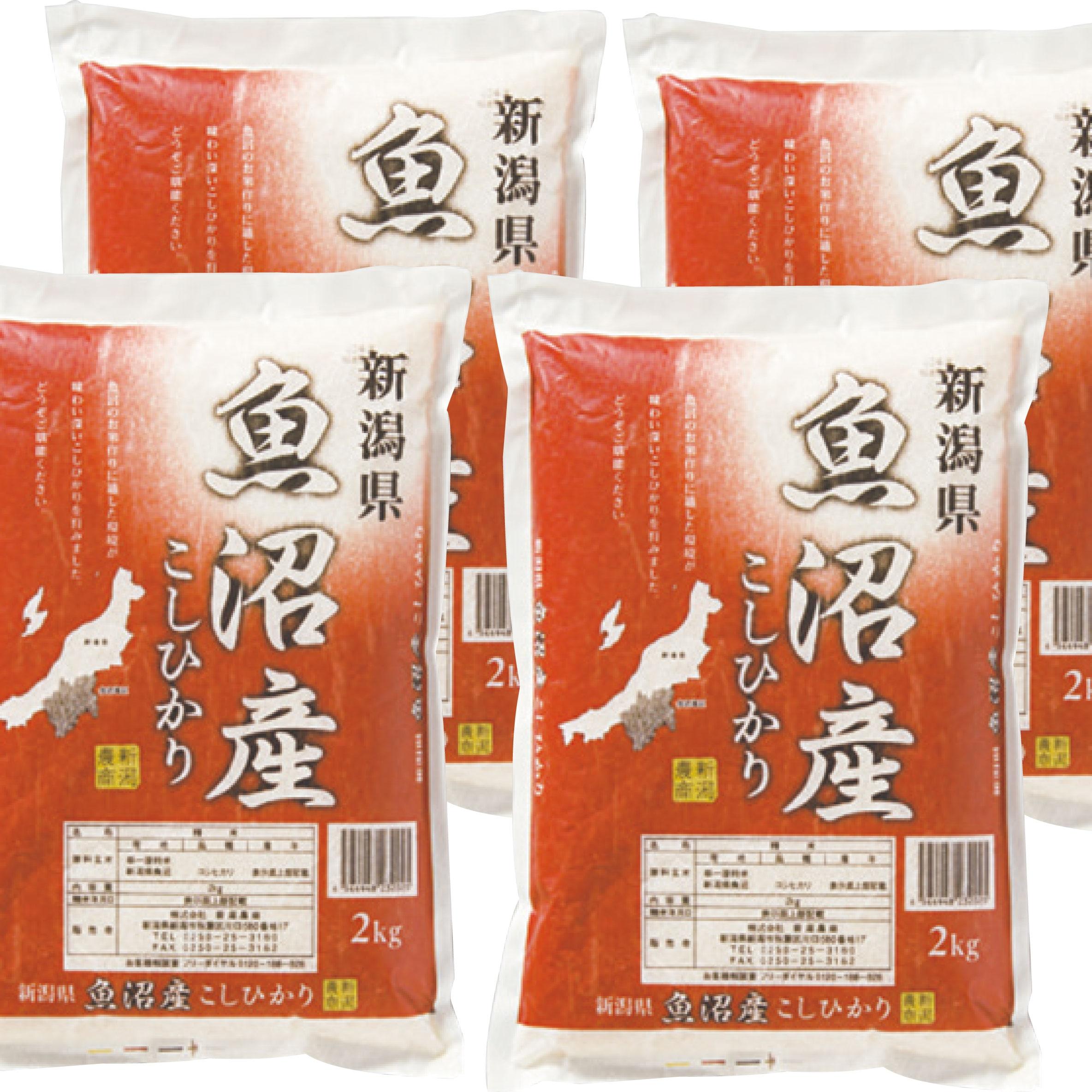魚沼産コシヒカリ2kgx4