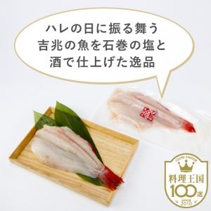 【ダイショウ水産】伊達なきんき 極