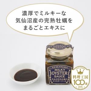 【石渡商店】気仙沼完熟牡蠣のオイスターソース3本セット