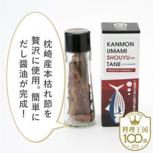 【奥商店】関門旨み醤油の種 2本