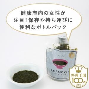 【シーフーズあかま】アカモク