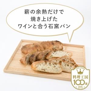 【グルマンマルセ】薪焼きの根っこパン6本セット