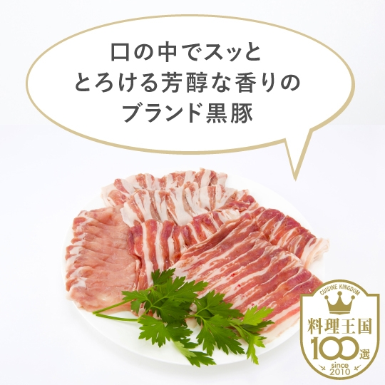 【大成畜産】鹿児島黒豚やごろう豚 シャブシャブ詰合せ