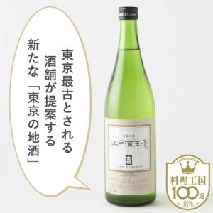 【豊島屋本店】金婚 純米吟醸 江戸酒王子 2本セット