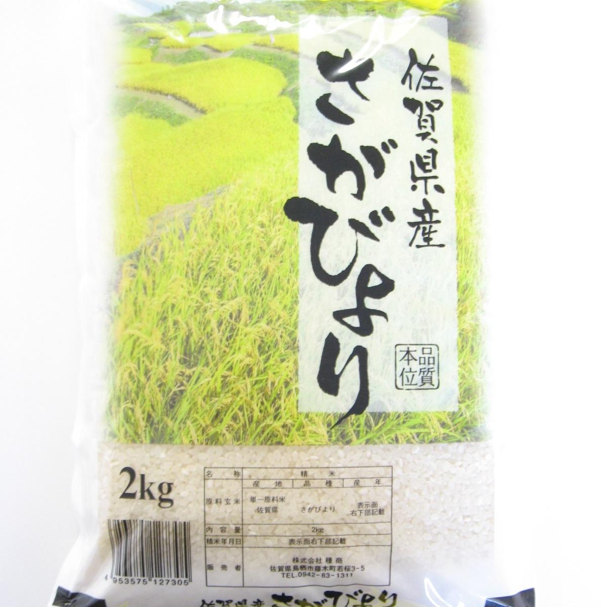 佐賀県産さがびより2kg