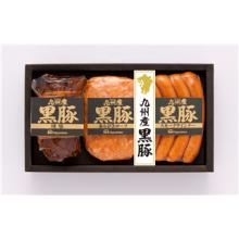 九州産黒豚ギフトセット