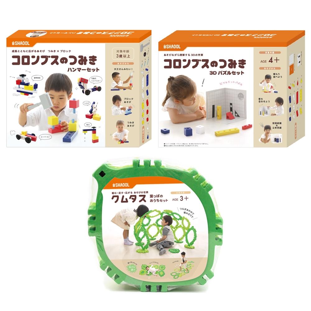 3歳児以上向け知育玩具セット(ハンマー/3D/クムタス葉っぱ)