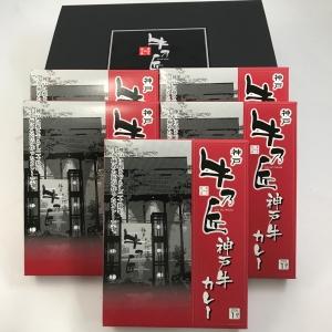 「牛乃匠」神戸牛カレー 5P