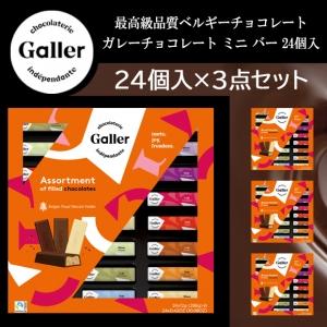 ガレーチョコレートセット(ミニバー24個入れ×3個)