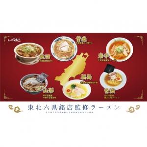 東北銘店監修ラーメン12食セット