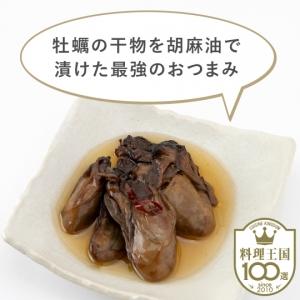 伊勢志摩産 牡蠣使用 牡蠣の和風アヒージョセット
