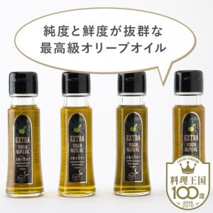 【株式会社鶴亀園】国産オリーブオイル4種セット