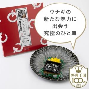 【有限会社 魚魚一】浜名湖うなぎの刺身