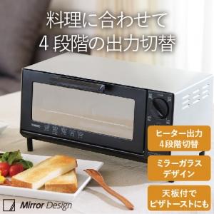 〈ツインバード〉トーストを美味しく 外はサクッ中はふんわり オーブントースター