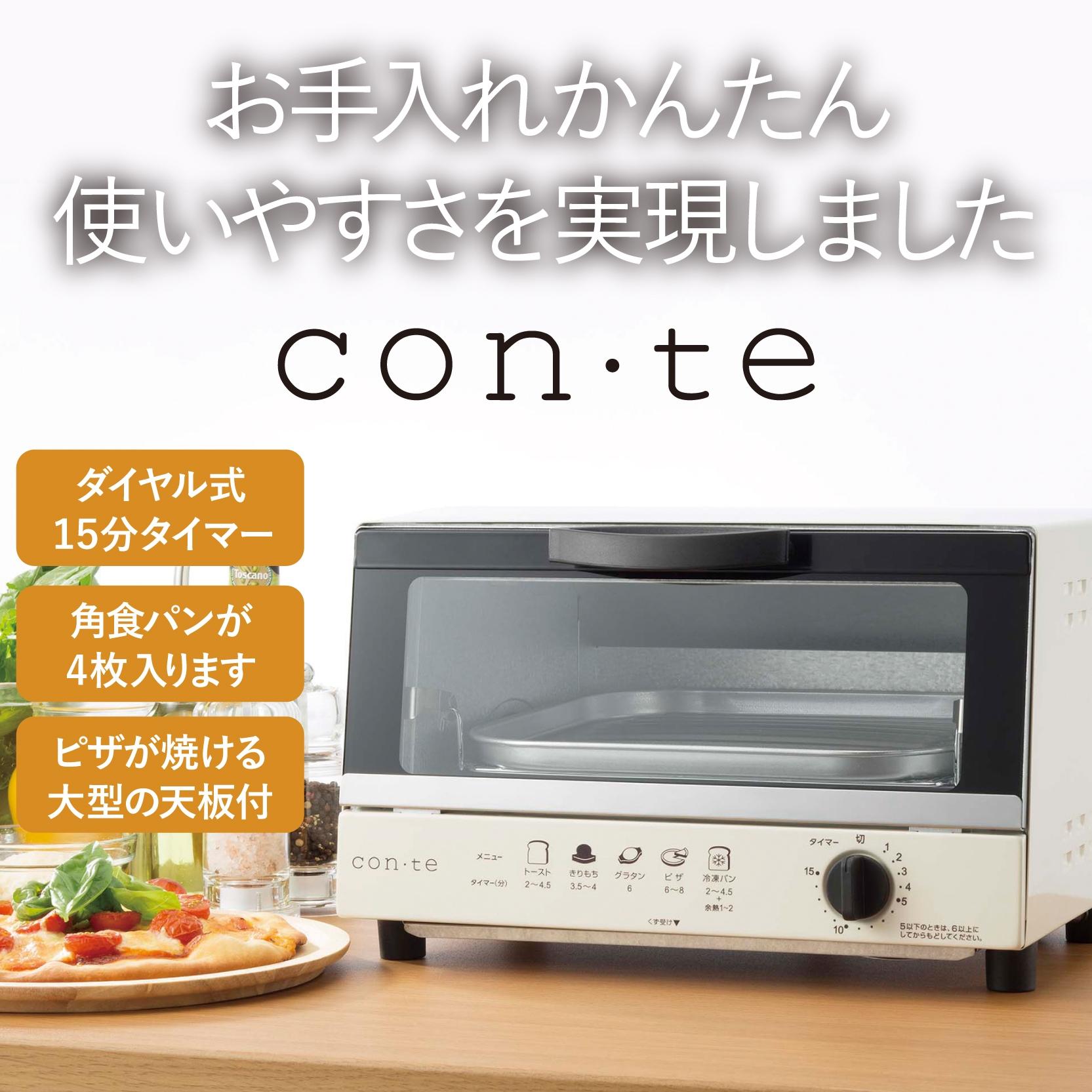 〈ツインバード〉シンプルでお手入れ簡単 使いやすさを実現 con・teオーブントースター