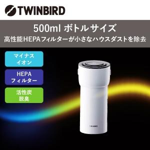 〈ツインバード〉室内・車内の空気、手軽にキレイに HEPAフィルター付イオン発生器AIR BOTTLE