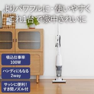 〈ツインバード〉軽量1.8kg、吸込仕事率100W パワフルで使いやすい サイクロンスティック型クリーナー