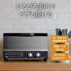 〈ツインバード〉機能性とデザインを両立 オーブントースター