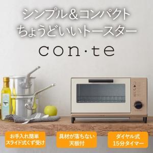〈ツインバード〉con・teオーブントースター