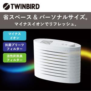 〈ツインバード〉マイナスイオン発生空気清浄機ファンディスタイル