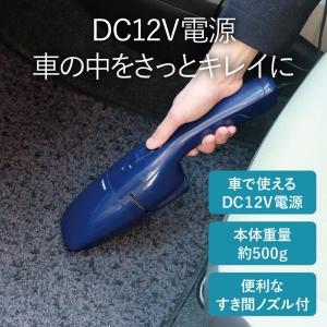 〈ツインバード〉DC12V電源カークリーナー