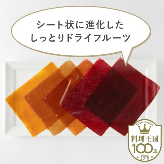 【AGRISTREAM KIMURA FARM株式会社】フルーツシート9枚セット
