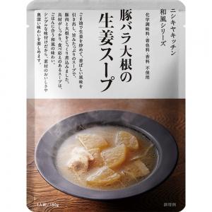 NISHIKIYA KITCHENギフト スープセット