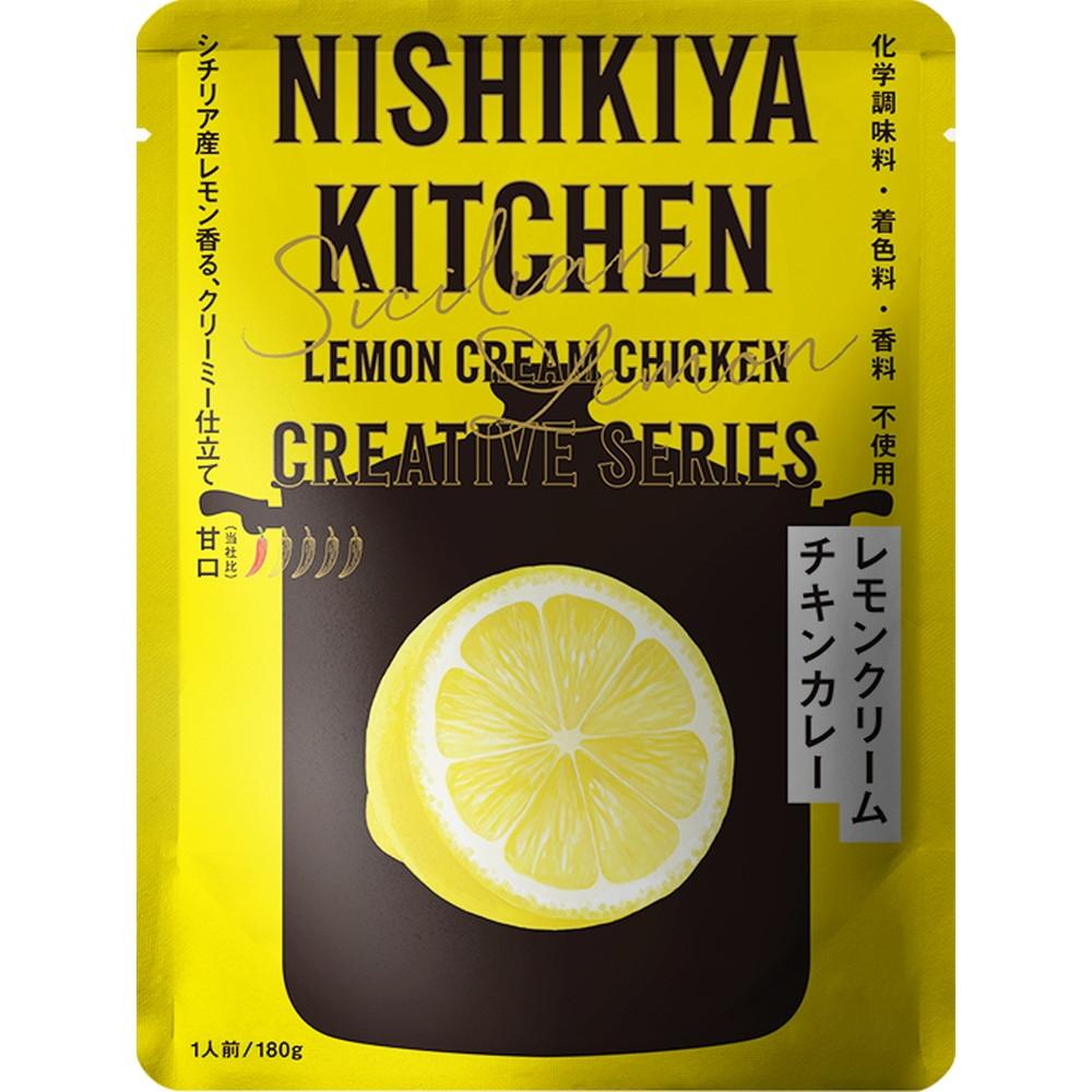 NISHIKIYA KITCHENギフト カレーセット