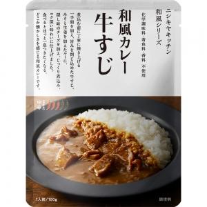 NISHIKIYA KITCHENギフト 牛すじカレーセット