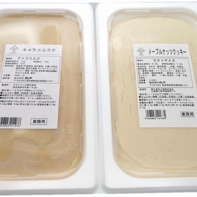 ロッテ業務用アイス2L(キャラメルラテ&メープルナッツクッキー)