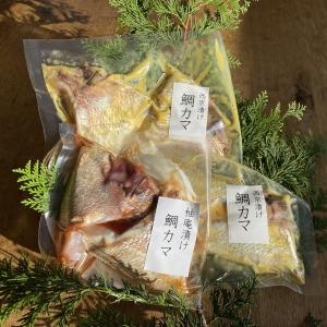 鯛カマ(愛媛宇和海産ブランド鯛)西京漬け、柚庵漬け