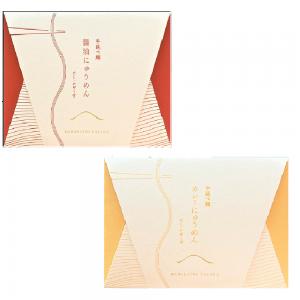 小箱にゅうめん(8個セット)