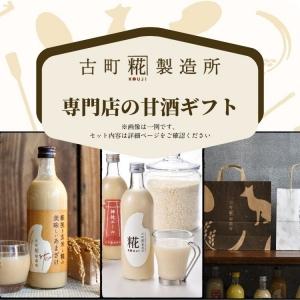 糀甘酒2本飲み比べギフトセット(プレーン/玄米甘酒)