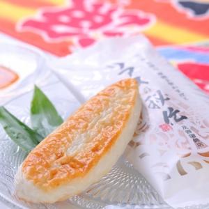 笹かまぼこ食べ比べセット
