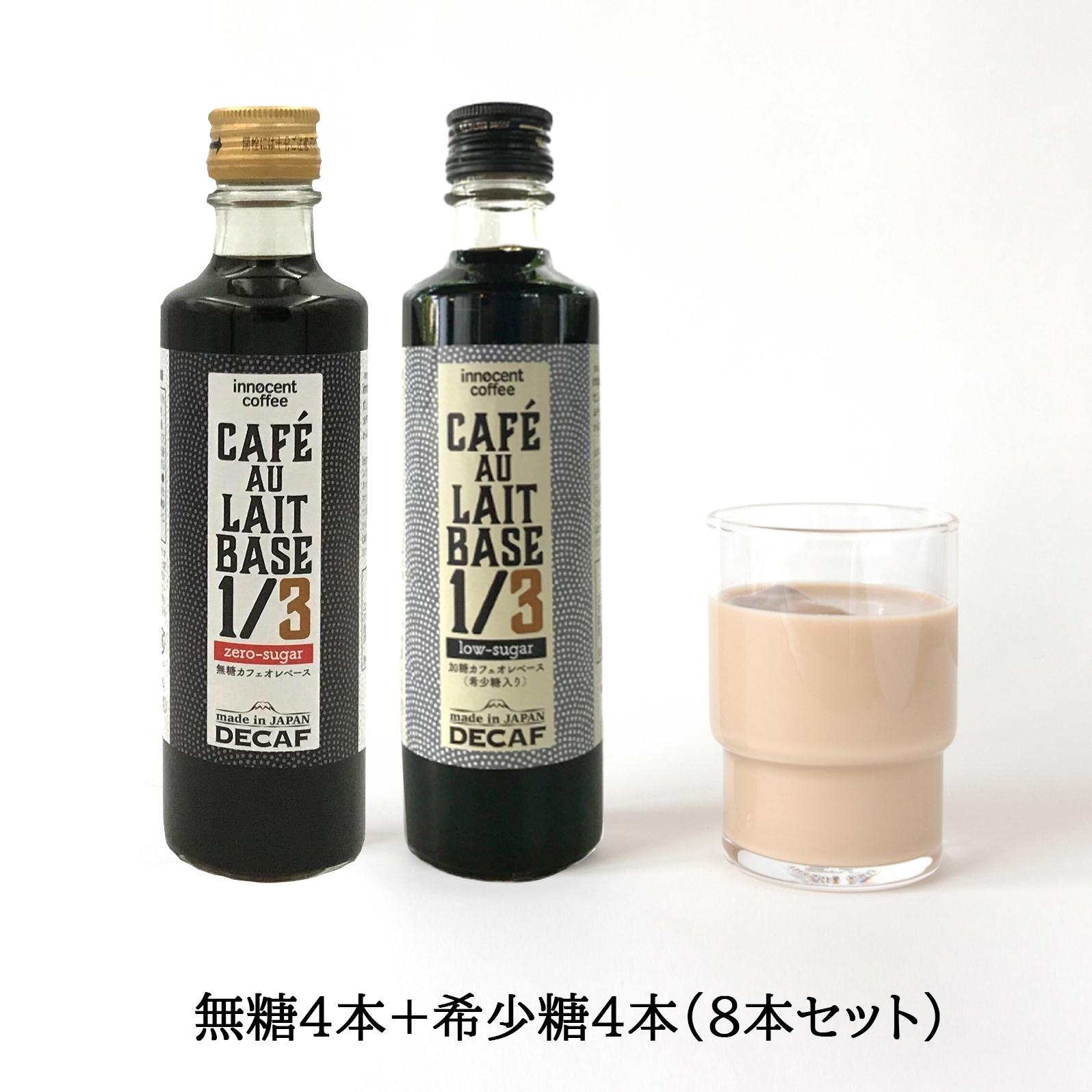イノセントコーヒー デカフェカフェオレベース