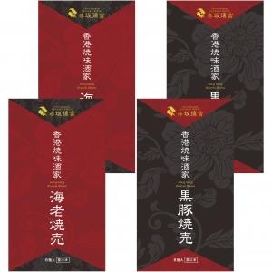 香港焼味酒家/赤坂璃宮 黒豚・海老焼売セット