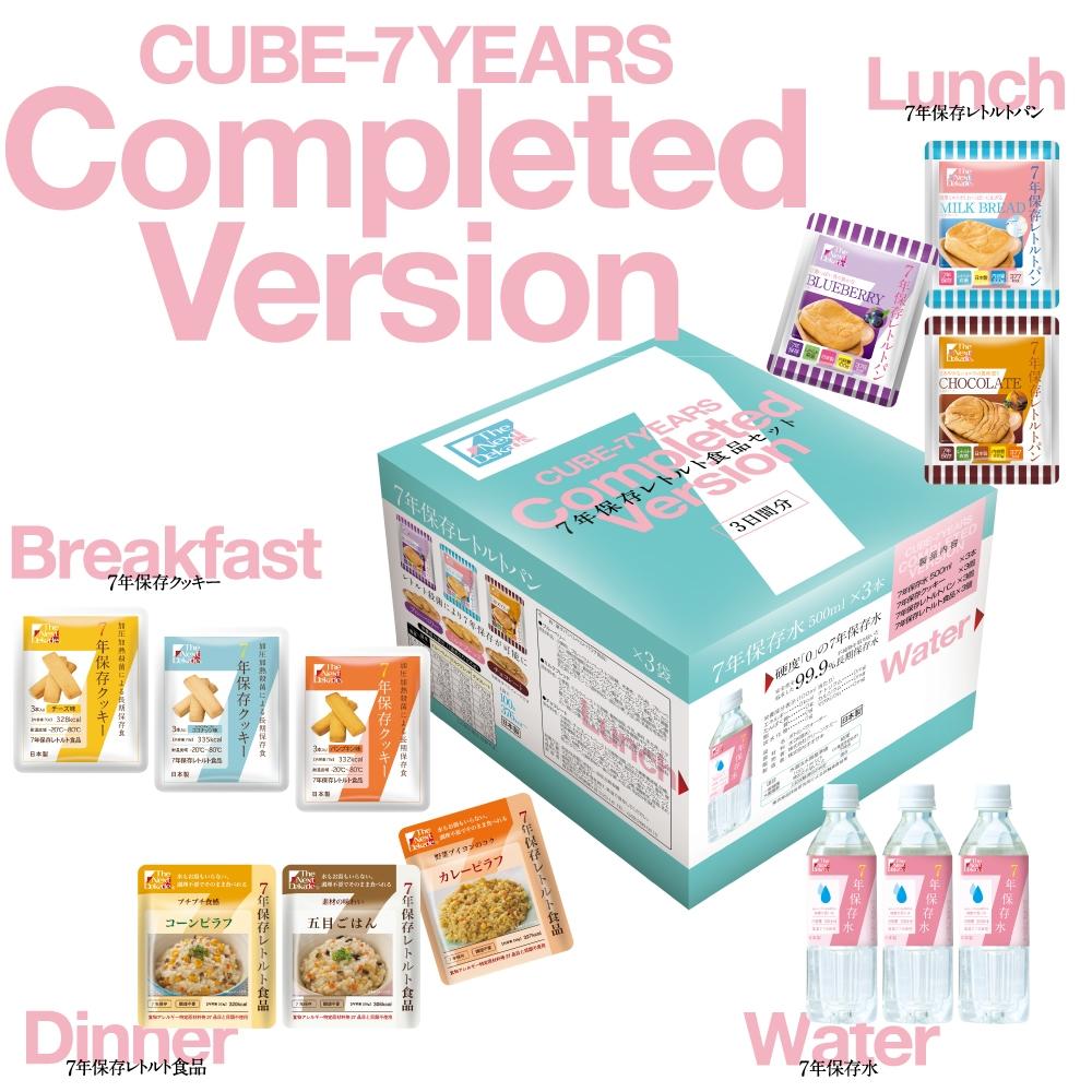 7年保存3日分保存食セット(2人分) Cube-7Years Completed