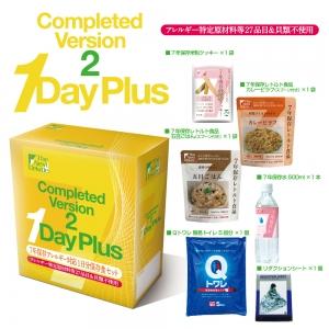 7年保存アレルギー対応1日分保存食セット(3人分) Cube-7Years Completed - 1DayPuls Ver.2