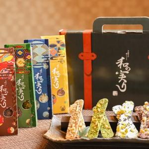 土佐柚子の焼ショコラ 和の実りギフトセット