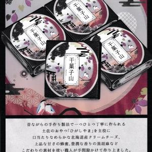 土佐の和タルト『干菓子山~higashiyama~』ギフトセット