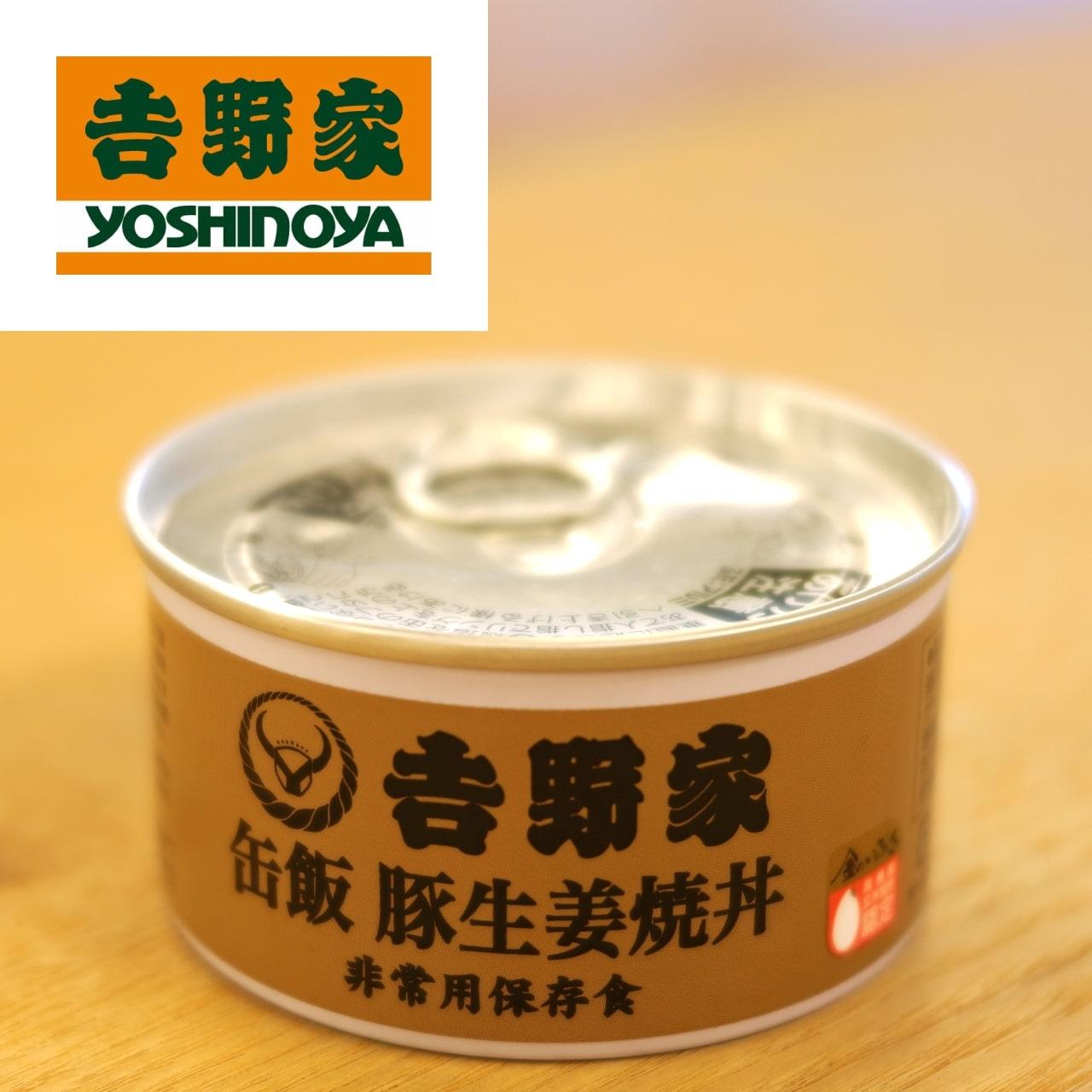 吉野家 缶飯豚生姜焼12缶【非常用保存食】