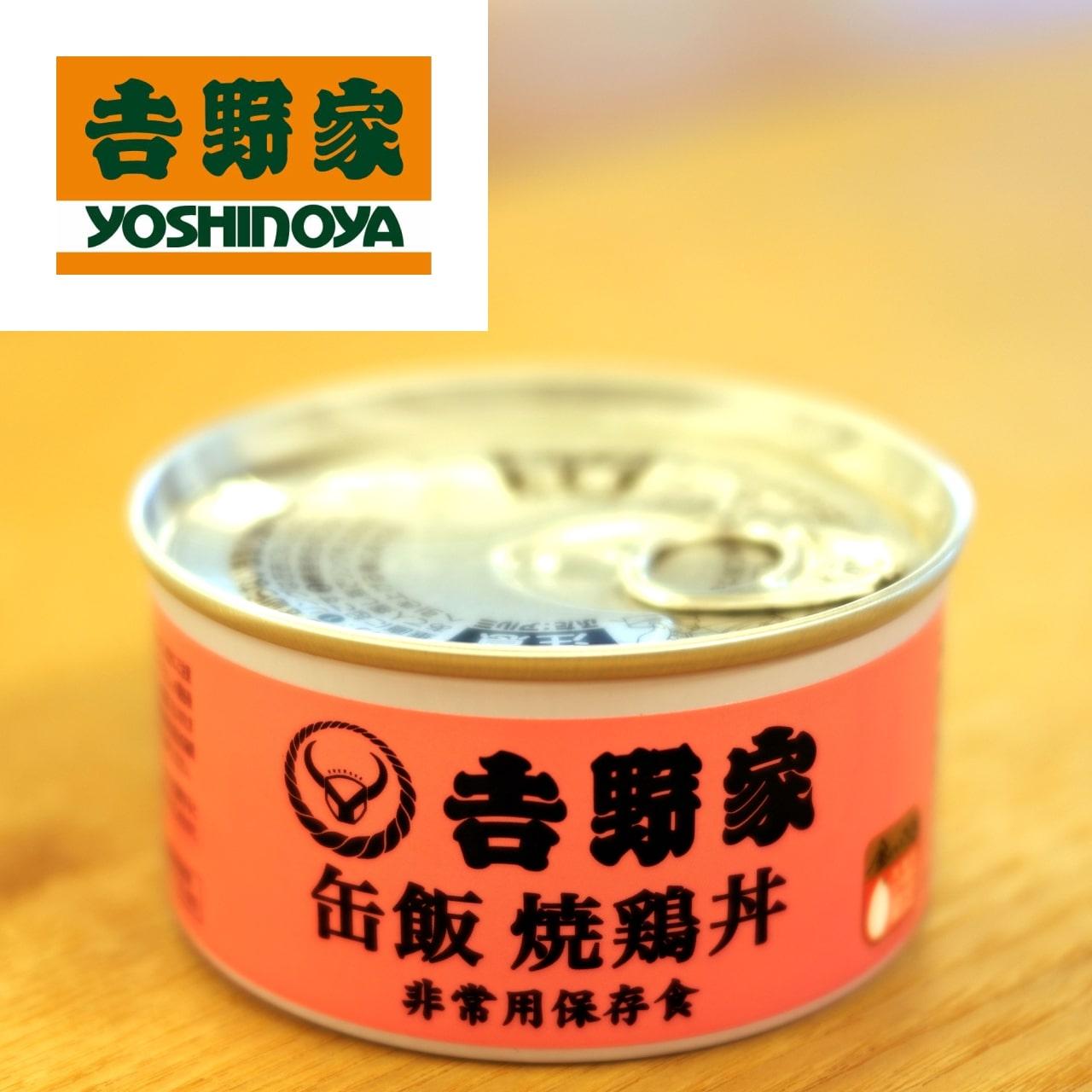 吉野家 缶飯焼鳥丼12缶【非常用保存食】